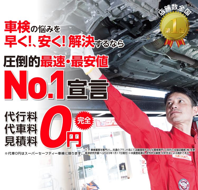 川崎市内で圧倒的実績! 累計30万台突破!車検の悩みを早く!、安く! 解決するなら圧倒的最速・最安値No.1宣言 代行料・代車料・見積料0円 他社よりも最安値でご案内最低価格保証システム