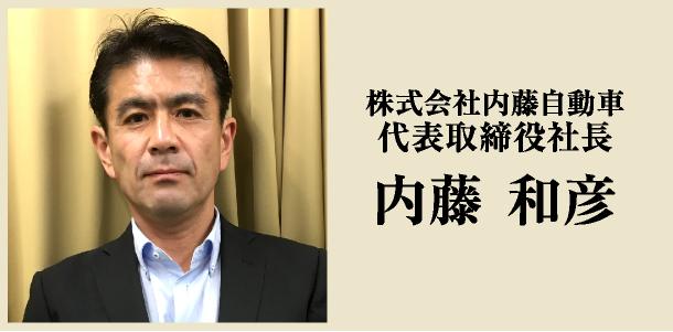 株式会社内藤自動車 代表取締役 内藤 和彦