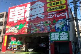 コバック武蔵中原駅前店